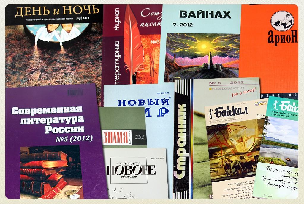 Литературный журнал день литературы официальный сайт