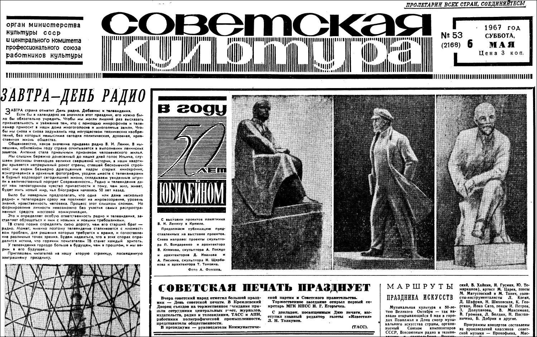 газета «Советская культура»