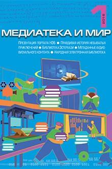 Медиатека и мир.