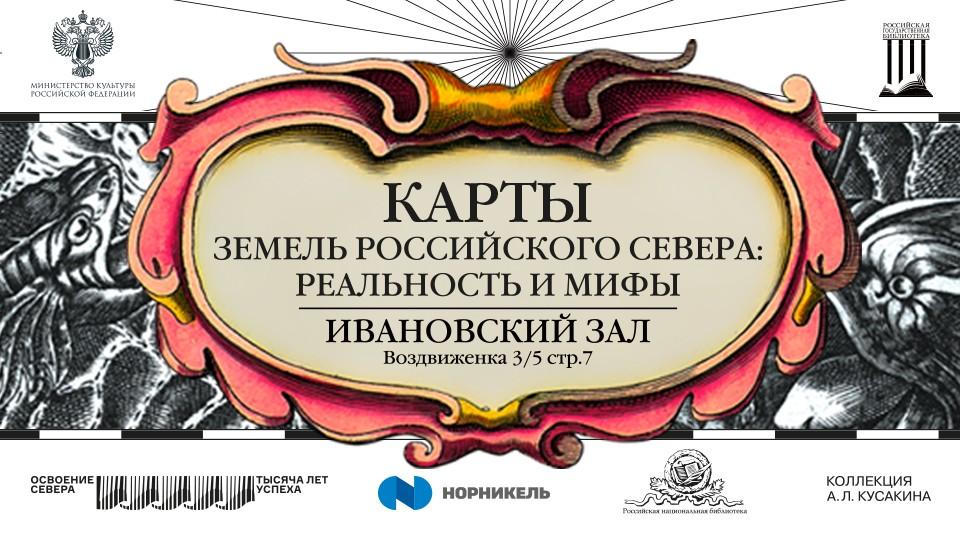 Российская государственная библиотека 1