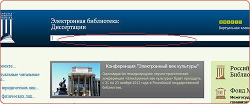 Российская государственная библиотека facebook  после чего слева в списке коллекций первой строкой выберете Библиотека диссертаций Поиск можно вести как с использованием поисковой строки сайта