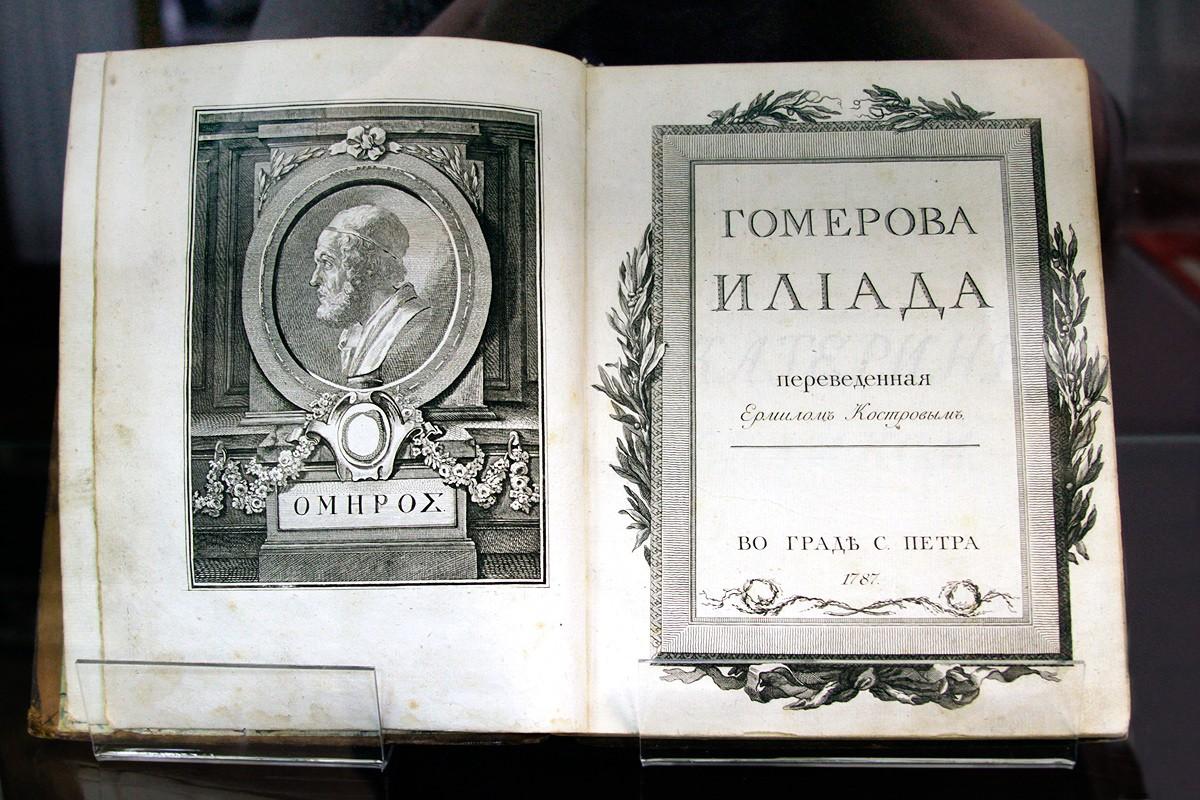 Приват с русским переводом 24 фотография