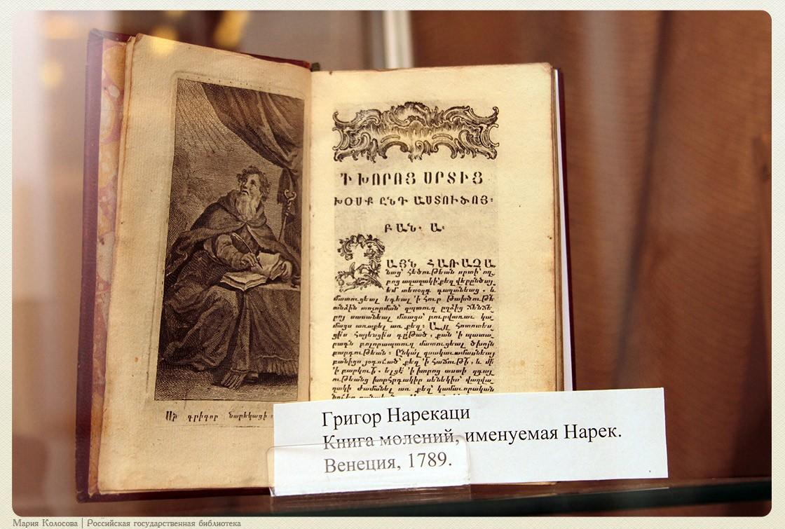 Картинки по запросу Библия и армянская литература