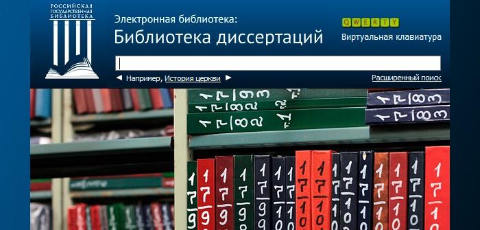 Библиотека диссертаций и дипломных работ