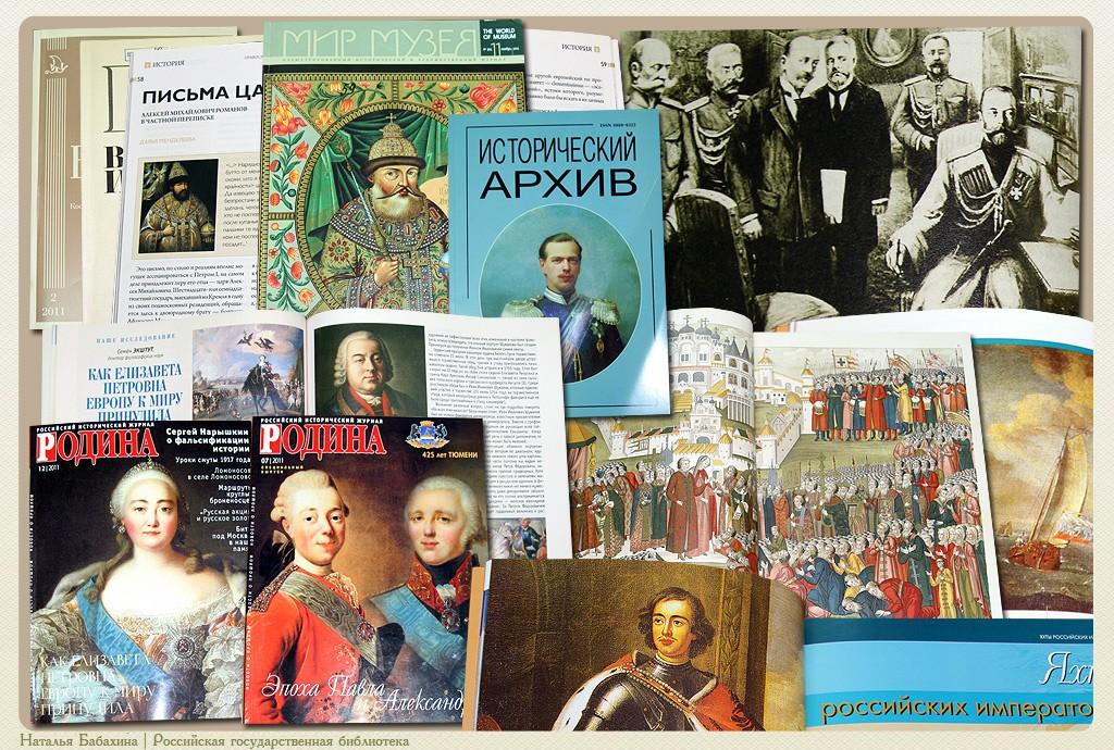 400 лет Дома Романовых в российской периодике — РГБ