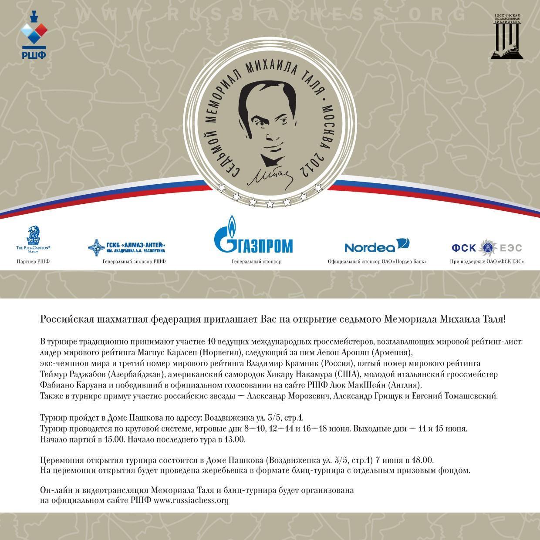 Приглашение на открытие Седьмого ...: www.rsl.ru/ru/s7/s409/2012/20127062/201270627064