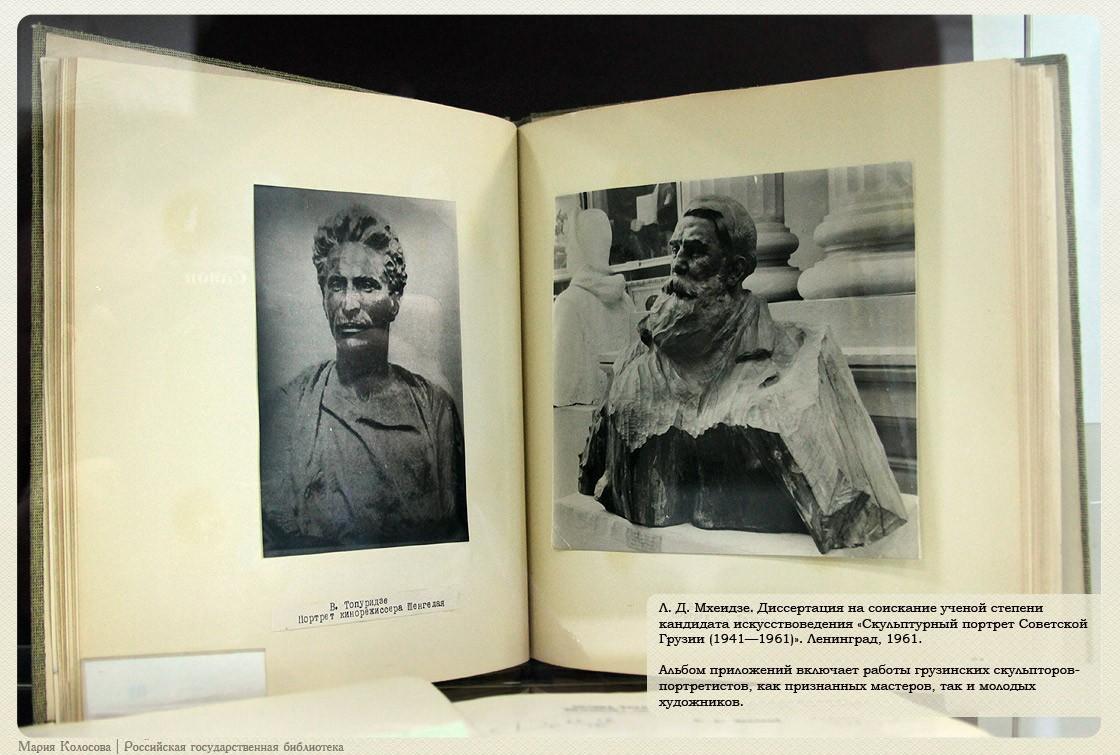 Выставка Оригинальные оригиналы диссертаций  Авторские работы из фонда отдела диссертаций РГБ выставляются впервые и представляют историческую и культурную ценность Среди них диссертации 50 90 х