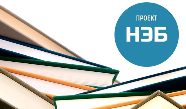 Скачать электронной библиотеки официальный сайт