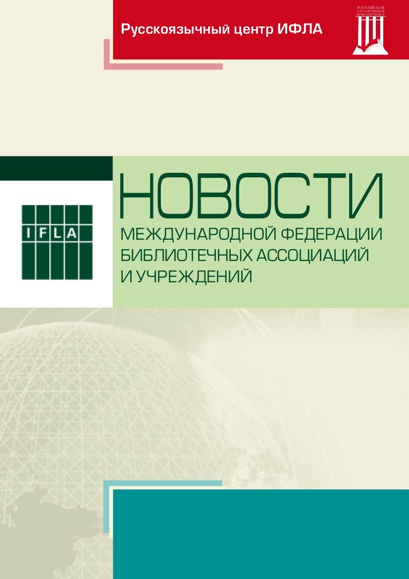 журнал «Новости Международной федерации библиотечных ассоциаций и учреждений»