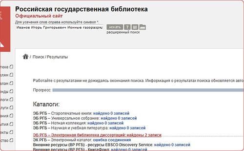 Российская государственная библиотека facebook Результатом поиска будет перечень электронных каталогов РГБ с указанием количества найденных записей