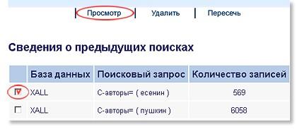 8a2e9de92aa6 Если вы хотите произвести операции над наборами записей, выделите  «галочками» нужные строчки и нажмите ссылку «Пересечь»