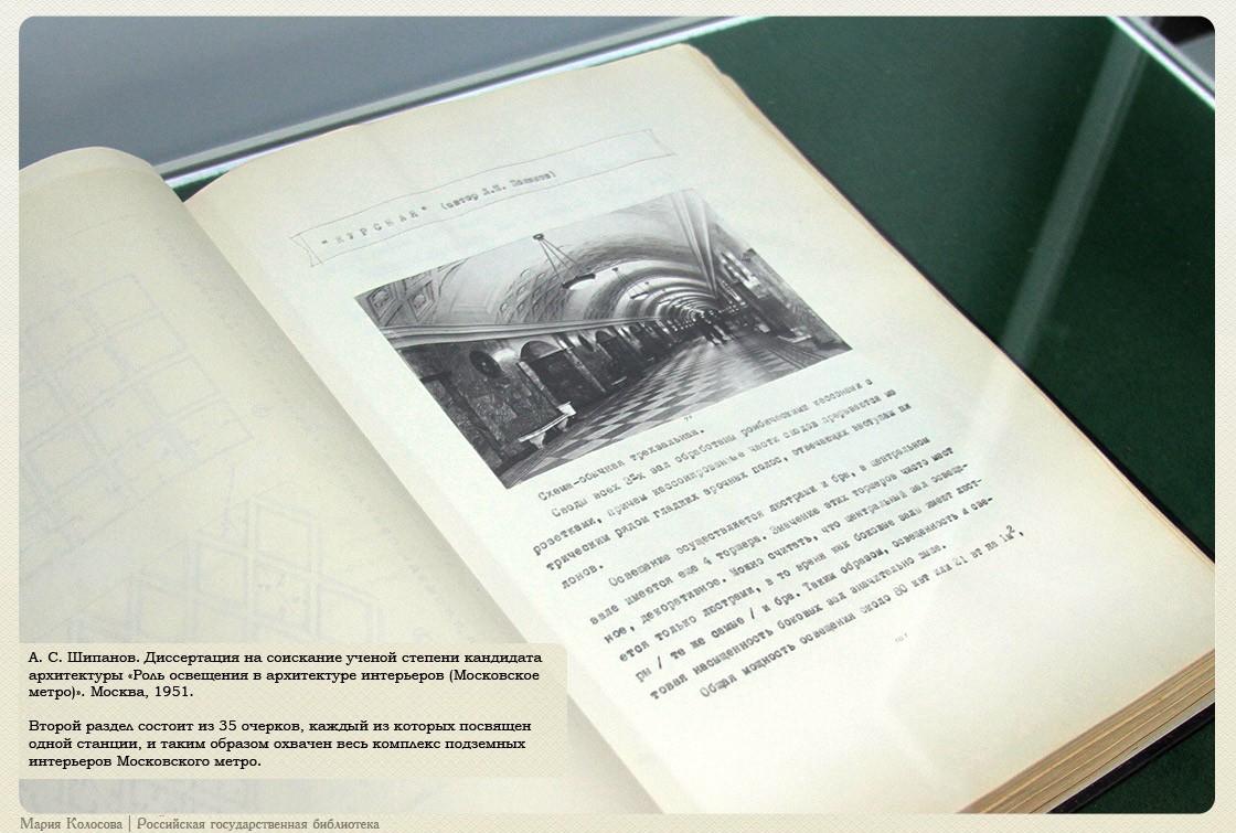 Выставка Оригинальные оригиналы диссертаций