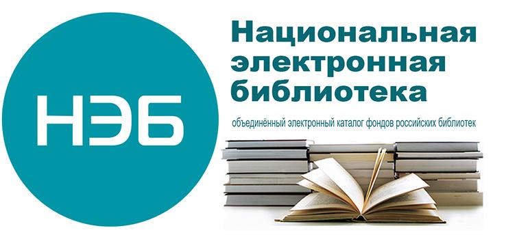 Диссертации россии электронная библиотека диссертаций 2864