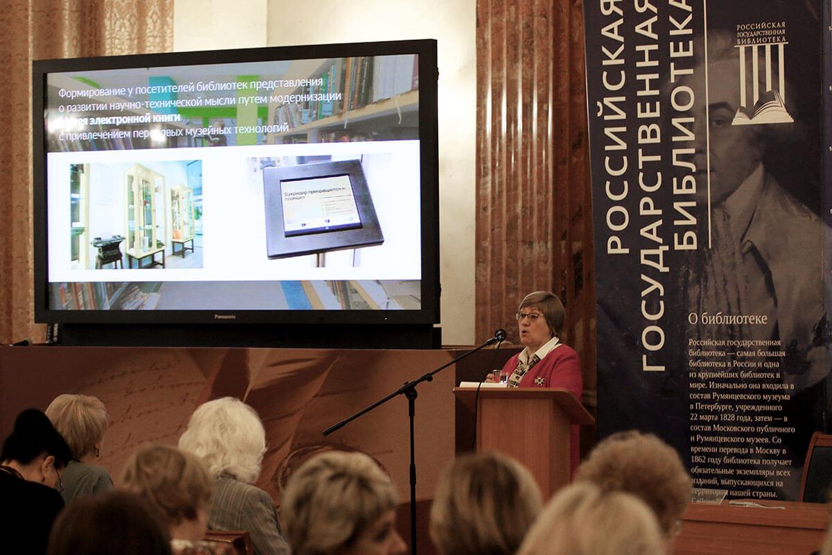 Выступает с докладом директор Российской государственной библиотеки для молодёжи <strong>Ирина Михнова</strong>. <br/>Фото: Мария Говтвань, РГБ