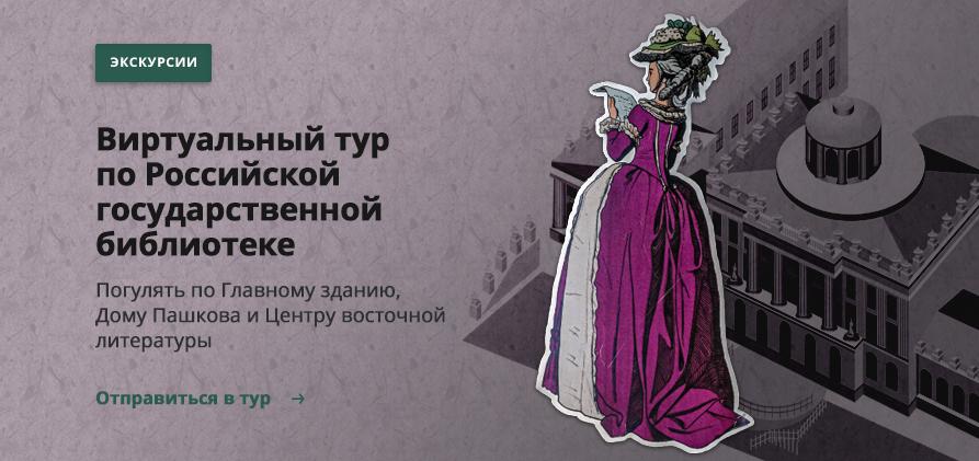 Виртуальная экскурсия по Российской государственной библиотеке