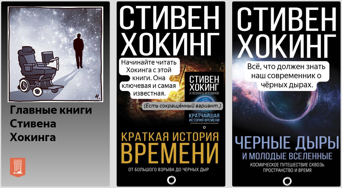 Главные книги Стивена Хокинга