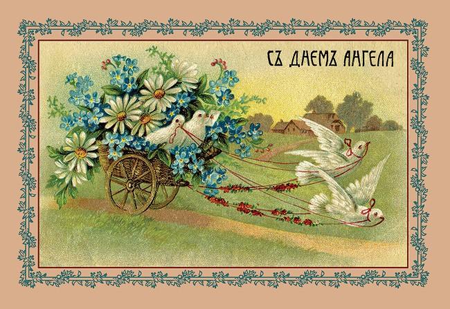 Открытки, старинная открытка с днем ангела михаила