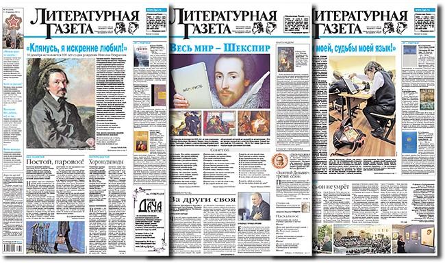 газета советский спорт архив