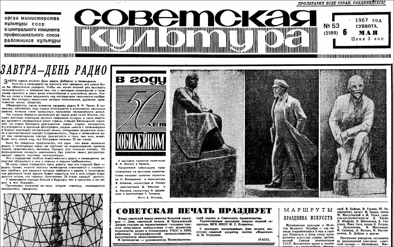 Image result for фото газета советская культура
