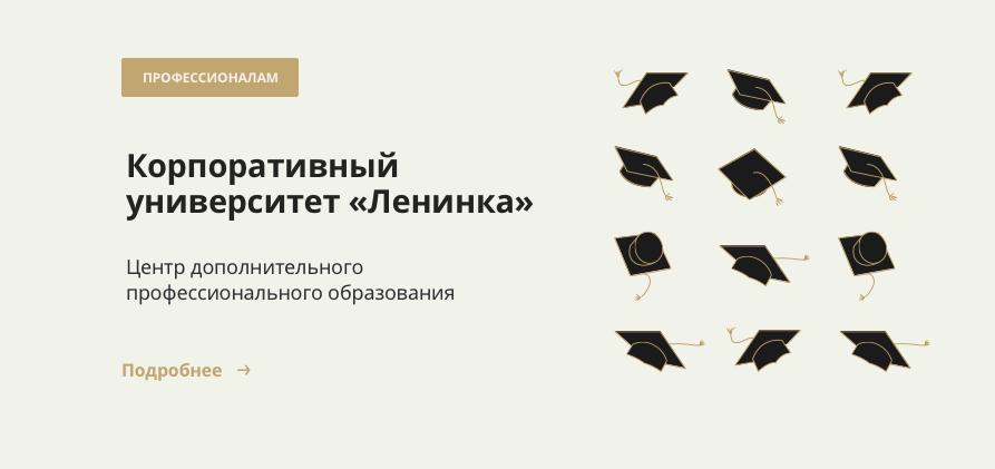 Корпоративный университет «Ленинка»